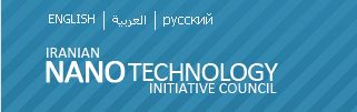 Iran Nanotechnology Initiative Council